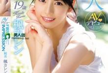 枫花恋(枫カレン)个人评价最高的作品【IPX-235】时长类型和演员