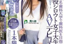 高美春香(高崎萌)个人评价最高的作品【SDAB-081】时长类型和演员