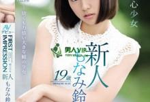 萌波铃(もなみ鈴)个人评价最高的作品【IPX-377】时长类型和演员