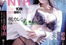 枫花恋(枫カレン)个人评价最高的作品【IPX-398】时长类型和演员