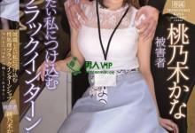 桃乃木香奈(桃乃木かな)个人评价最高的作品【IPX-400】时长类型和演员