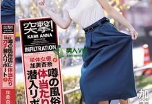 加美杏奈(かみあんな)个人评价最高的作品【IPX-524】时长类型和演员