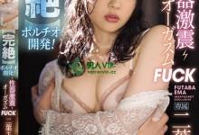二叶惠麻(二葉エマ)个人评价最高的作品【IPX-560】时长类型和演员