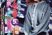 加美杏奈(かみあんな)个人评价最高的作品【IPX-723】时长类型和演员