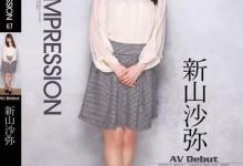 新山沙弥(にいやまさや)个人评价最高的作品【IPZ-110】时长类型和演员