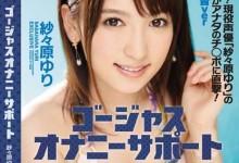 纱纱原百合(紗々原ゆり)个人评价最高的作品【IPZ-832】时长类型和演员