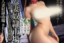 根尾朱里(根尾あかり)个人评价最高的作品【JUL-130】时长类型和演员