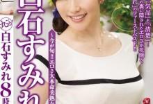 白石堇(白石すみれ)个人评价最高的作品【JUSD-734】时长类型和演员
