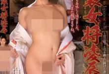 白木优子(白木優子)个人评价最高的作品【JUX-233】时长类型和演员
