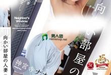 神宫寺奈绪(神宮寺ナオ)个人评价最高的作品【JUY-723】时长类型和演员