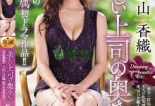 饭山香织(飯山香織)个人评价最高的作品【JUY-960】时长类型和演员