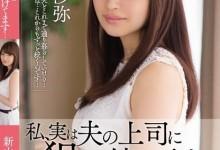 新山沙弥(にいやまさや)个人评价最高的作品【MEYD-177】时长类型和演员