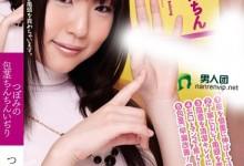 蕾(つぼみ)个人评价最高的作品【MIAD-461】时长类型和演员