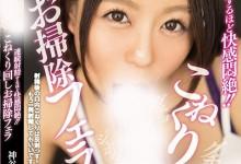 神谷充希(松浦理恵)个人评价最高的作品【MIAE-278】时长类型和演员