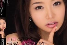 夏目彩春(原更纱)个人评价最高的作品【MIDE-010】时长类型和演员