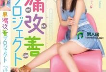 蕾(つぼみ)个人评价最高的作品【MIDE-048】时长类型和演员