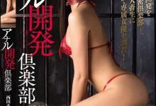 西田卡莉娜(西田カリナ)个人评价最高的作品【MIDE-251】时长类型和演员