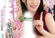志田雪奈(しだゆきな)个人评价最高的作品【MIDE-638】时长类型和演员