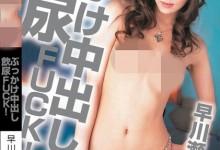 早川濑里奈(早川瀨裡奈、はやかわせりな)个人评价最高的作品【MIGD-081】时长类型和演员