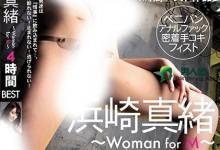 滨崎真绪(はまさきまお)个人评价最高的作品【MOPE-017】时长类型和演员
