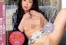 三浦恵理子(三浦惠理子、みうらえりこ)个人评价最高的作品【MUML-032】时长类型和演员