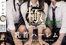 葵玲奈(あおいれな)个人评价最高的作品【MVSD-469】时长类型和演员