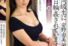 安野由美(あんのゆみ)个人评价最高的作品【OBA-220】时长类型和演员
