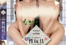 美谷朱里(美谷朱里)个人评价最高的作品【DOCP-184】时长类型和演员