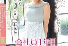 三井沙希(三井さき)个人评价最高的作品【PGD-877】时长类型和演员