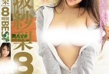 香坂纱梨(香坂紗梨)个人评价最高的作品【PPBD-160】时长类型和演员