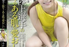 茜杏珠(あかね杏珠)个人评价最高的作品【RBD-745】时长类型和演员