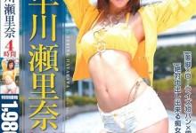 早川濑里奈(早川瀨裡奈、はやかわせりな)个人评价最高的作品【SBB-182】时长类型和演员