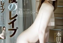 本田莉子(仲里纱羽)个人评价最高的作品【SHKD-641】时长类型和演员