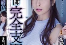 希崎杰西卡(希崎ジェシカ)个人评价最高的作品【SHKD-848】时长类型和演员