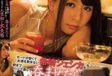 希崎杰西卡(希崎ジェシカ)个人评价最高的作品【SNIS-807】时长类型和演员