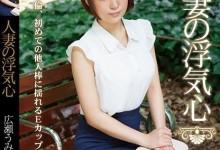 广濑海(広瀬うみ)个人评价最高的作品【SOAV-022】时长类型和演员