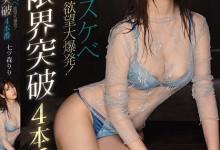 七森莉莉(七ツ森りり)个人评价最高的作品【SSIS-110】时长类型和演员