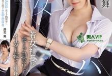 潮美舞(DMai Shiomi)个人评价最高的作品【SSIS-191】时长类型和演员