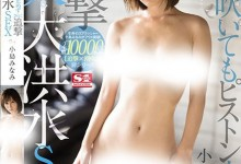 小岛南(小島みなみ)个人评价最高的作品【SSNI-442】时长类型和演员