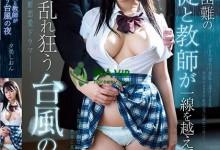 夕美紫苑(夕美しおん)个人评价最高的作品【SSNI-796】时长类型和演员