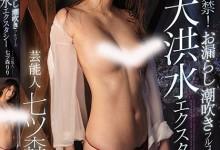 七森莉莉(七ツ森りり)个人评价最高的作品【SSNI-936】时长类型和演员