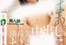 凑莉久(上村陽菜)个人评价最高的作品【TEAM-080】时长类型和演员